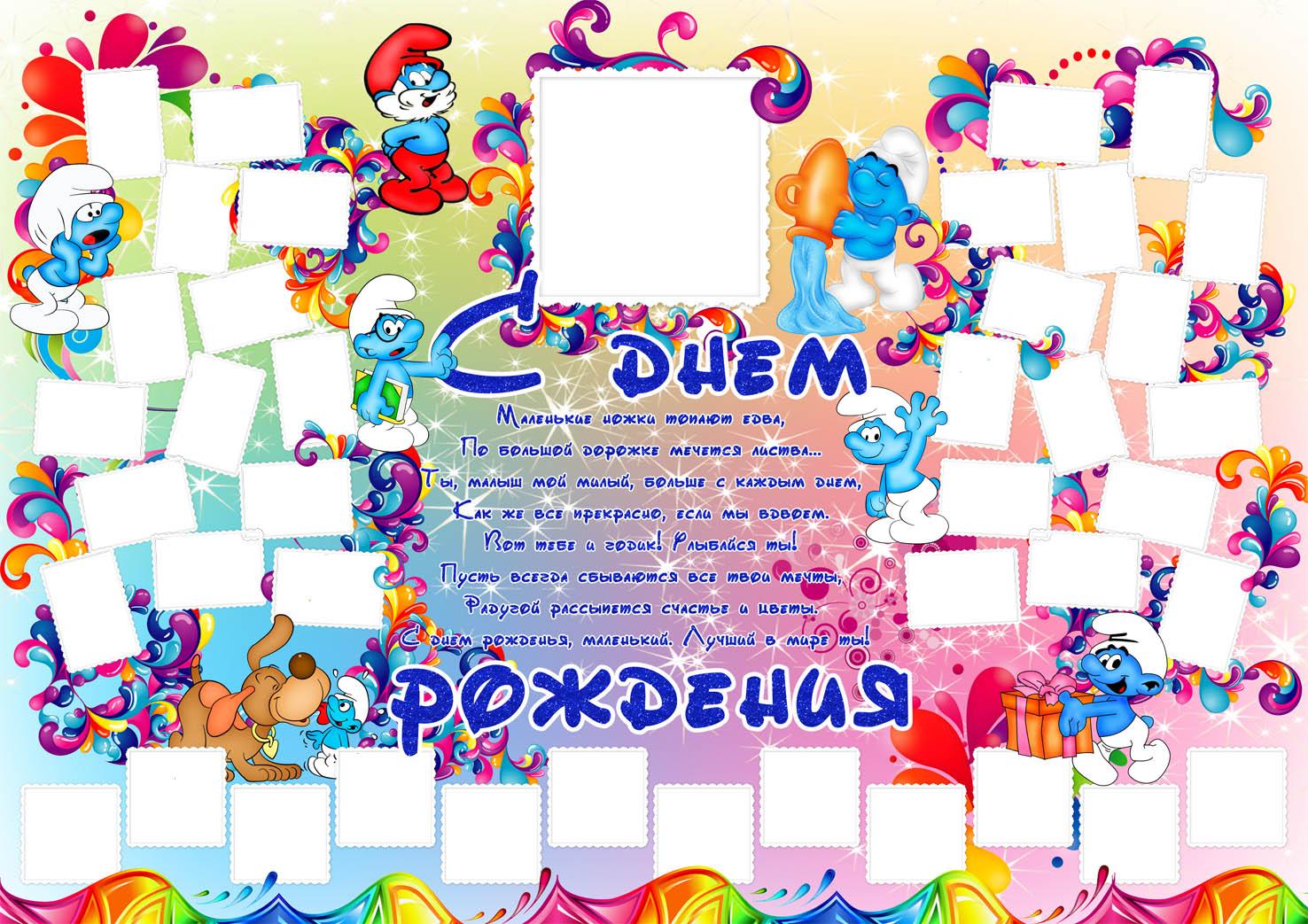 Плакаты день рождения