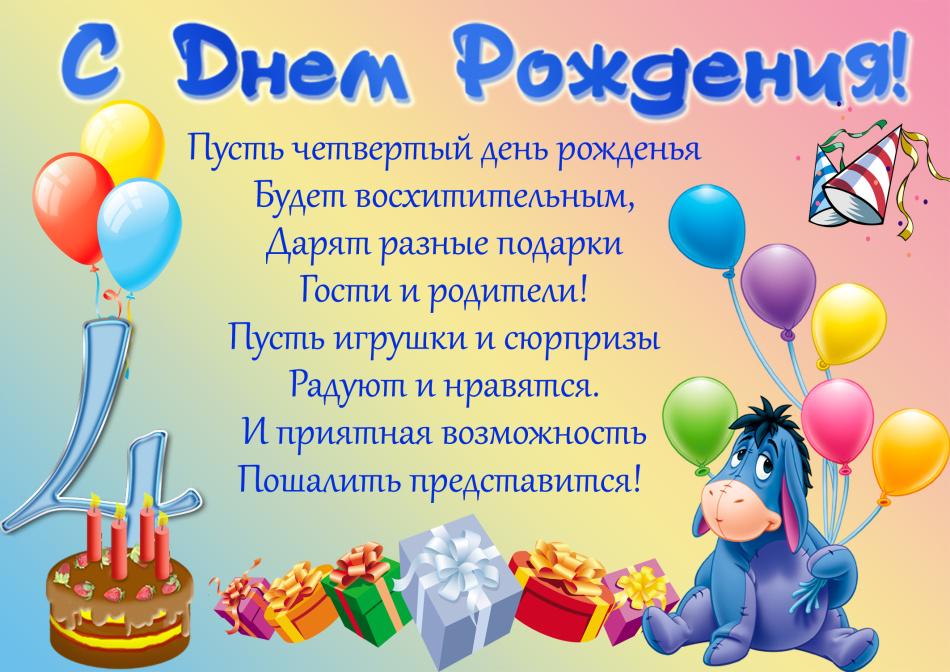 Поздравление с днем рождения с 4 годика