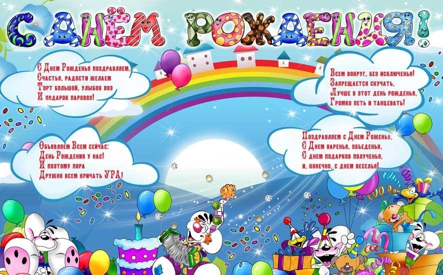 Открытки с днем рождения для детского сада своими руками