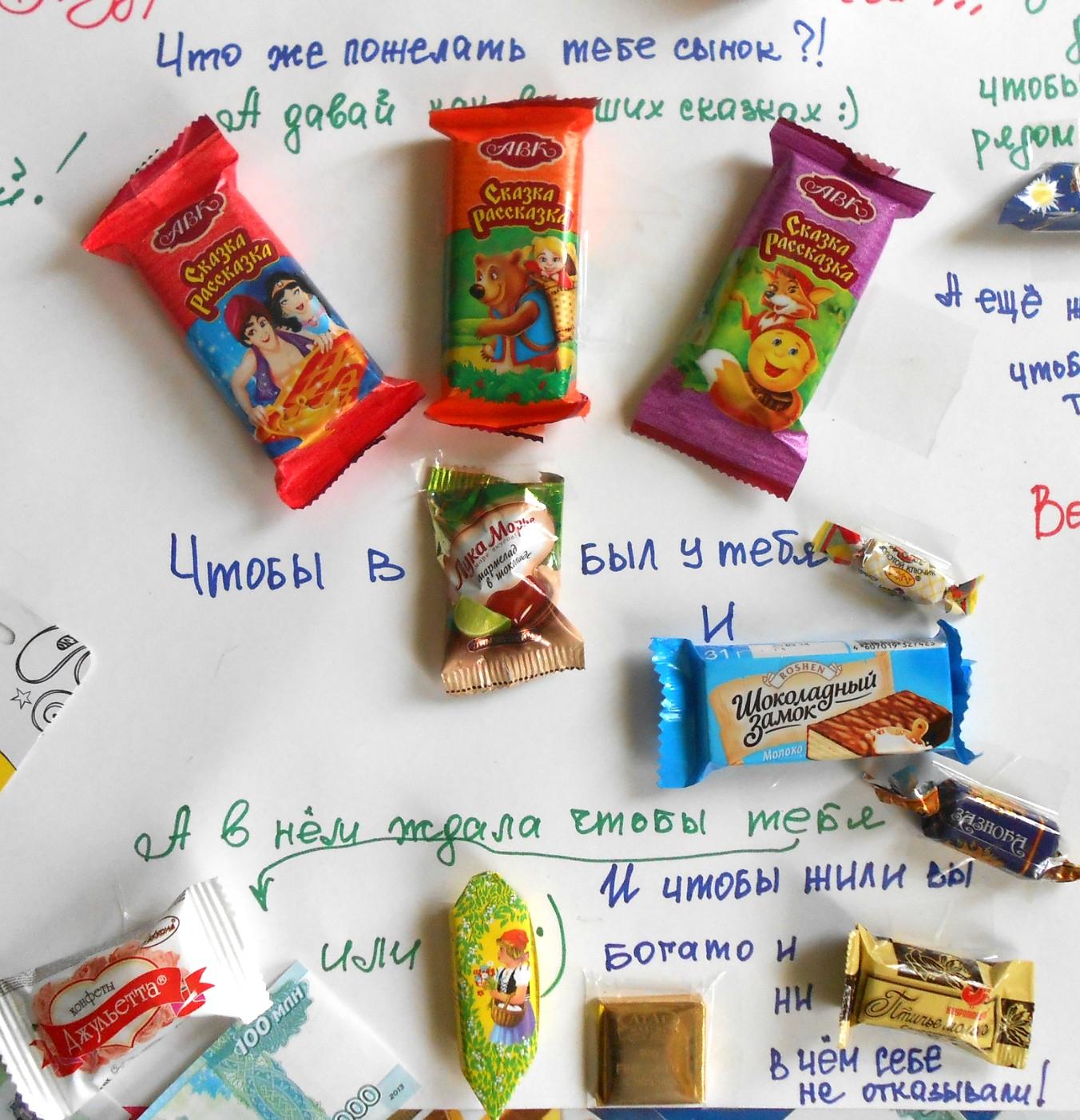 Поздравление с использованием сладостей