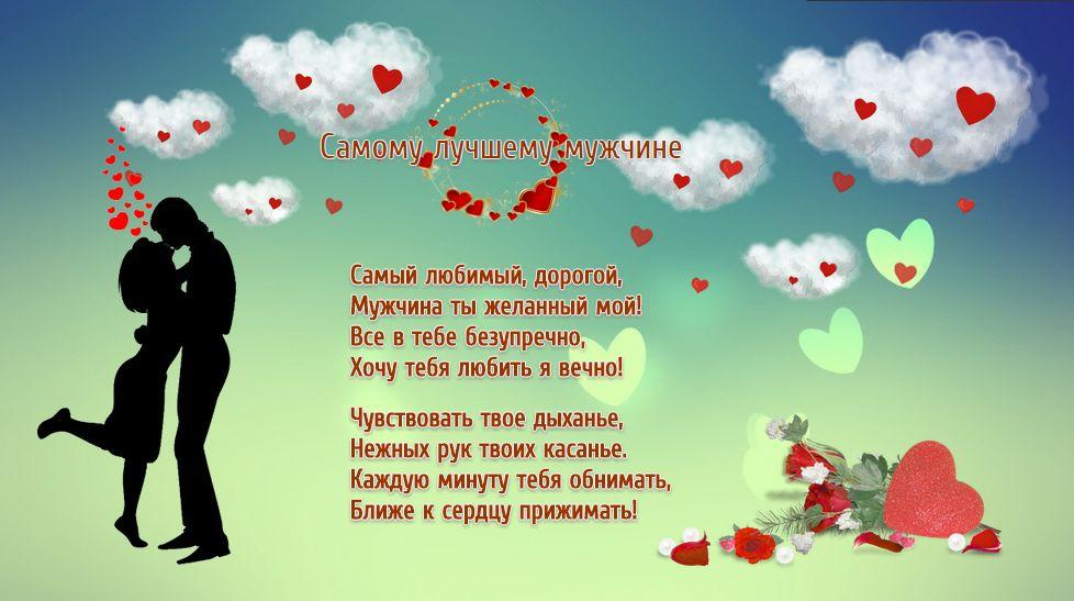 поздравления о любви лучшие