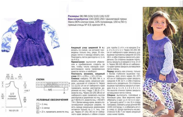 описание и схема вязаного спицами детского ажурного сарафана для девочки 2-3 лет, пример 1