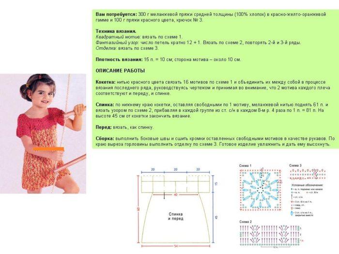 фото и описание вязания сарафана крючком девочке 4-5 лет, пример 3