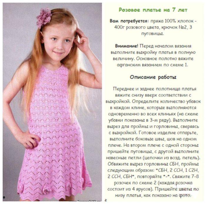 фото и описание вязания сарафана крючком девочке 4-5 лет