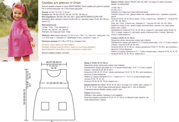 описание вязания спицами и крючком детского сарафана на девочку 2-3 лет, пример 2