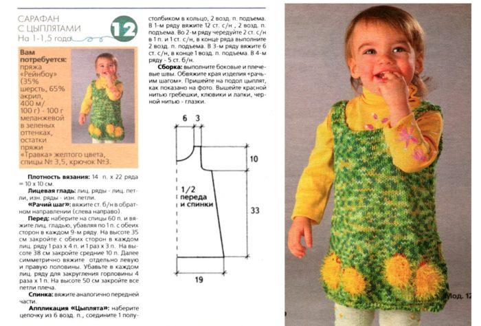 веселый теплый сарафан для девочки до года, выполненний спицами, описание 1