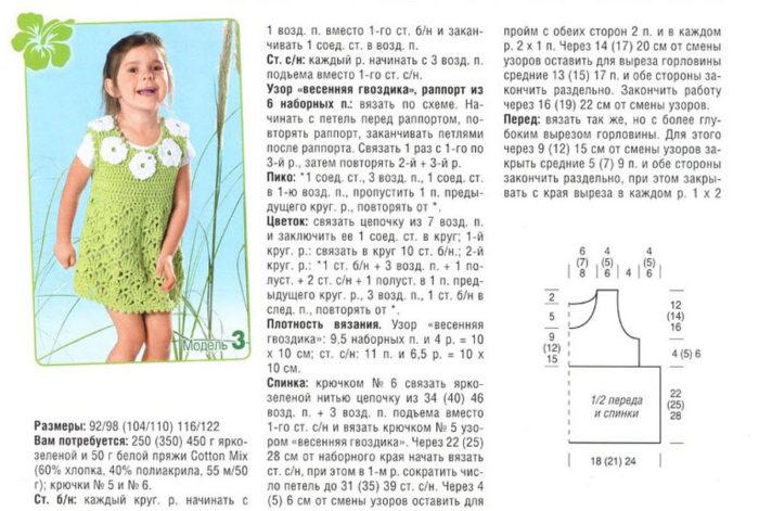 фото и описание вязания сарафана крючком девочке 4-5 лет, пример 4