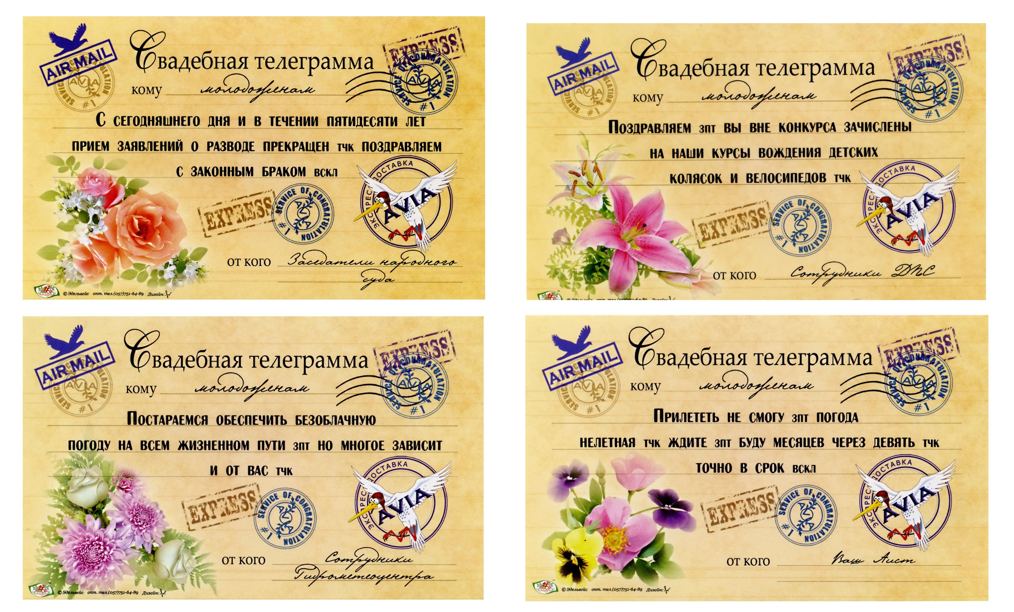 Поздравление в день свадьбы телеграмма