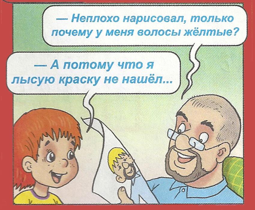 Смешные Анекдоты Детские Про