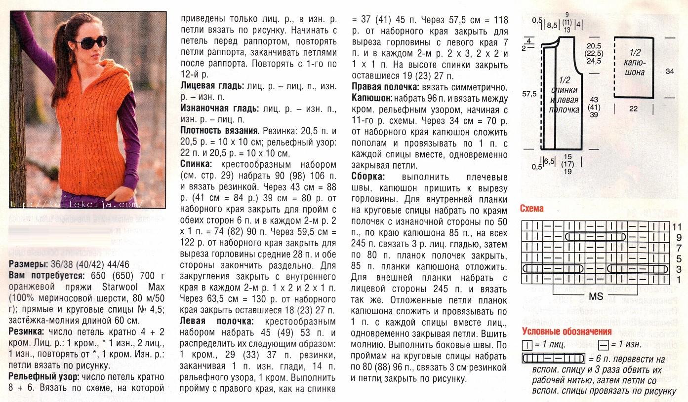 Кофточка 42