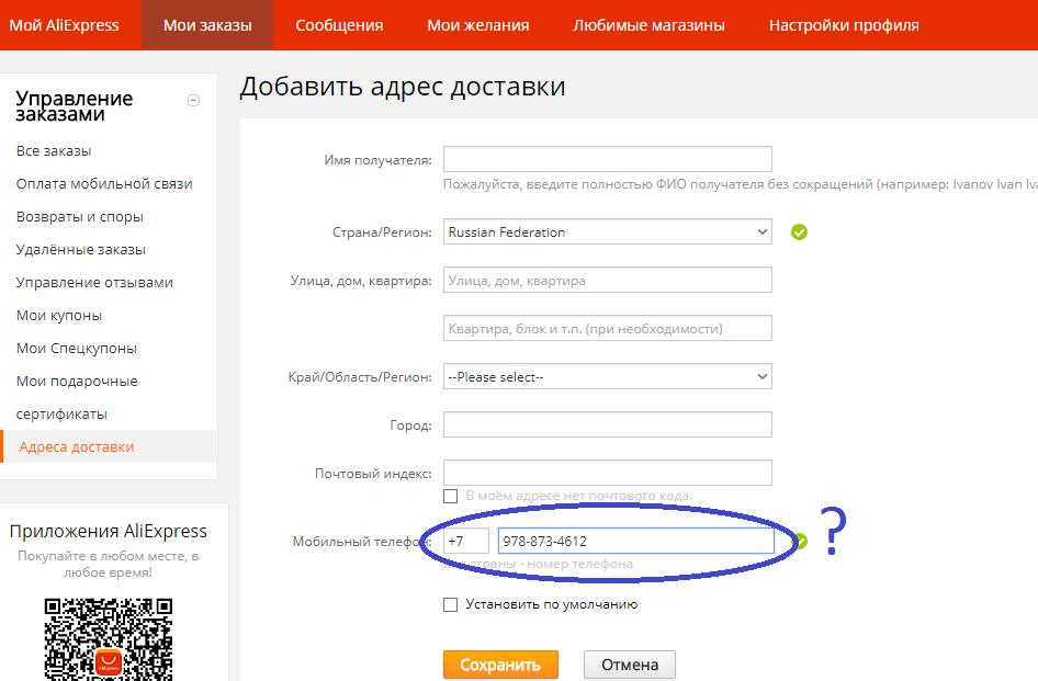 Код телефона россии