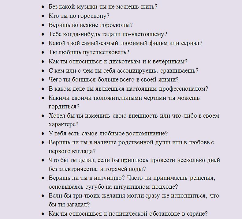интересные вопросы для знакомства с мужчиной в интернете