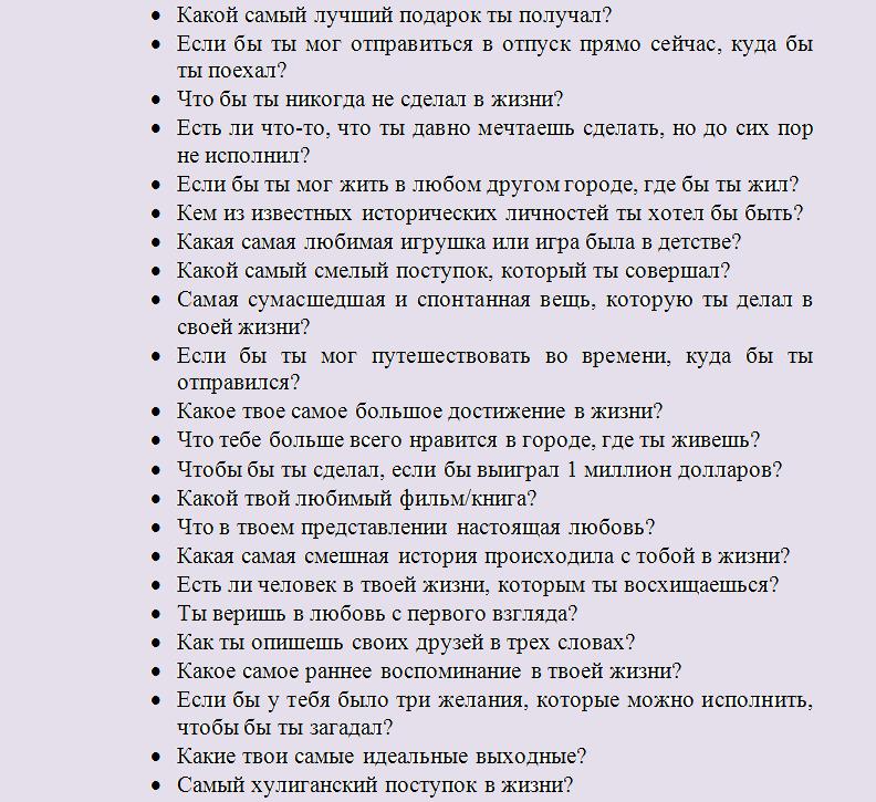 В интернете вопросы знакомство