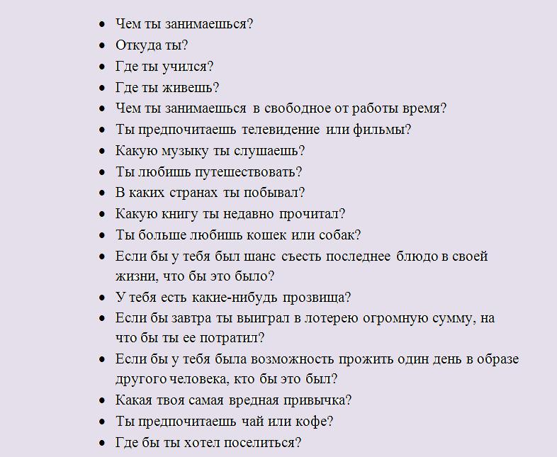 Первом с вопросы можно знакомстве при мужчиной какие задать