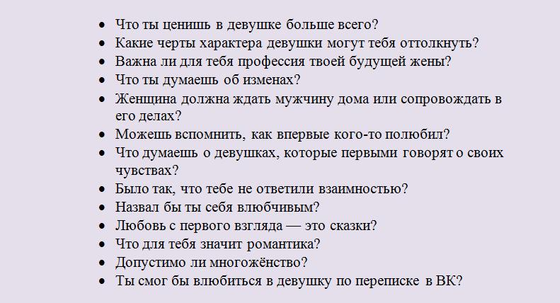 вопросы девушкам при знакомстве