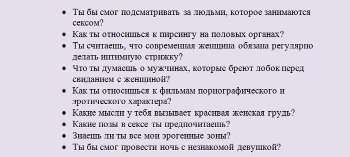 какие вопросы задать человеку при знакомстве