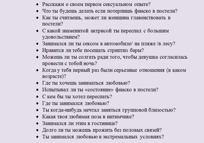 вопросы которые задают парни при знакомстве с девушками