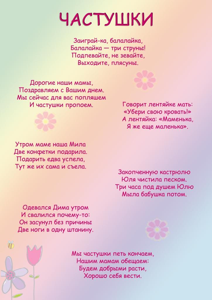 Новогодние частушки с именами
