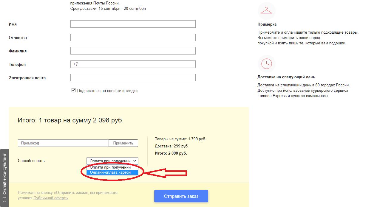 9c25464bebb8 Покупка товаров в рассрочку на Ламода с картой «Халва»: условия ...