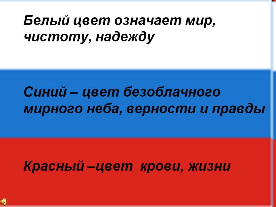Значение цветов флагов в геральдике