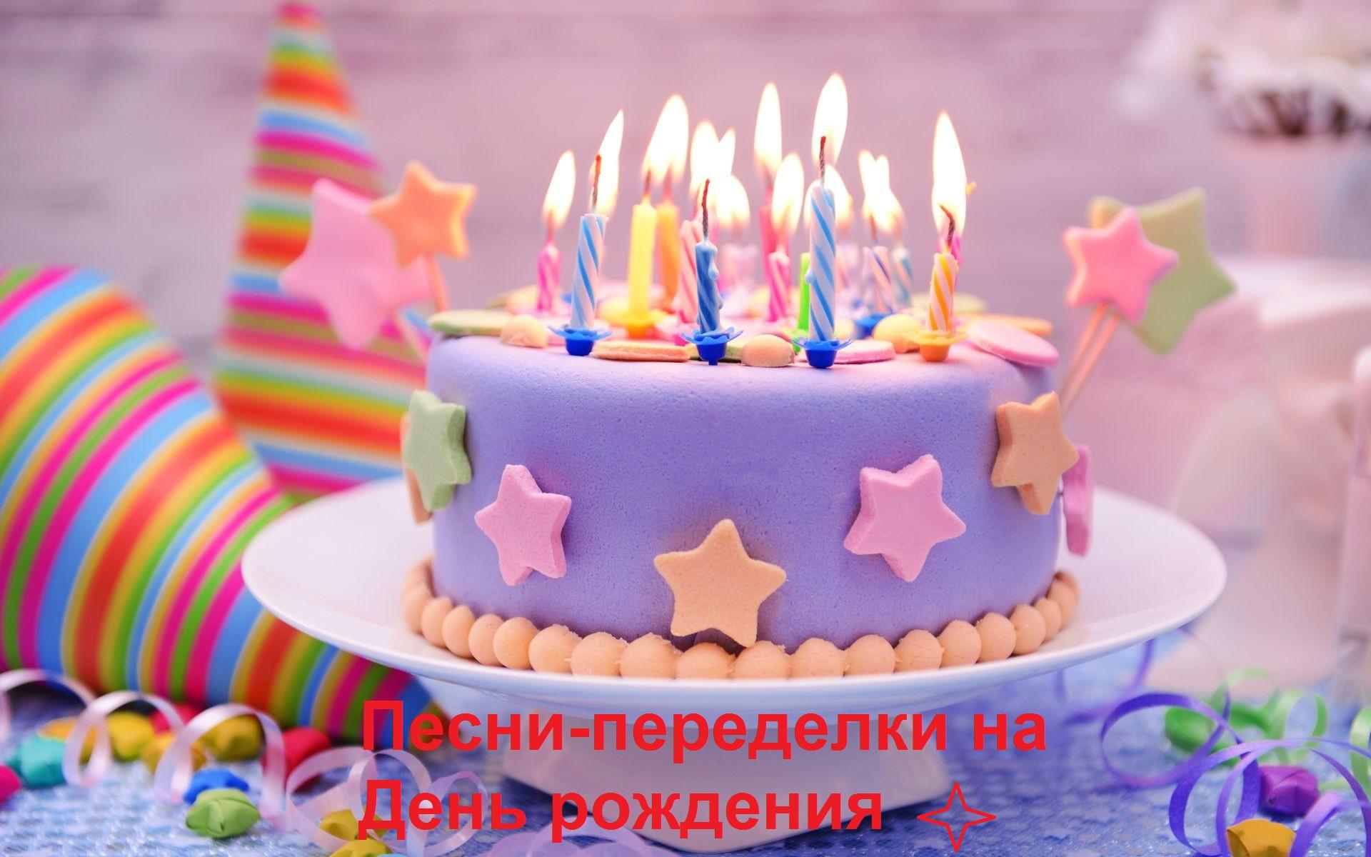 Поздравление с днем рождения переделки песни