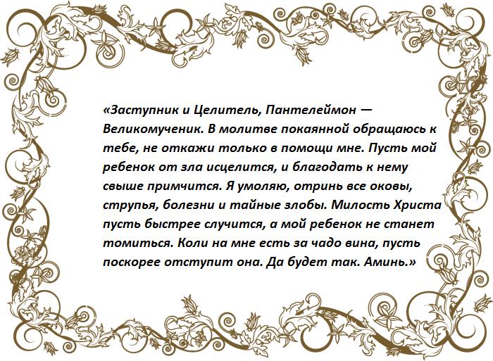 9 августа день пантелеймона целителя поздравления 80