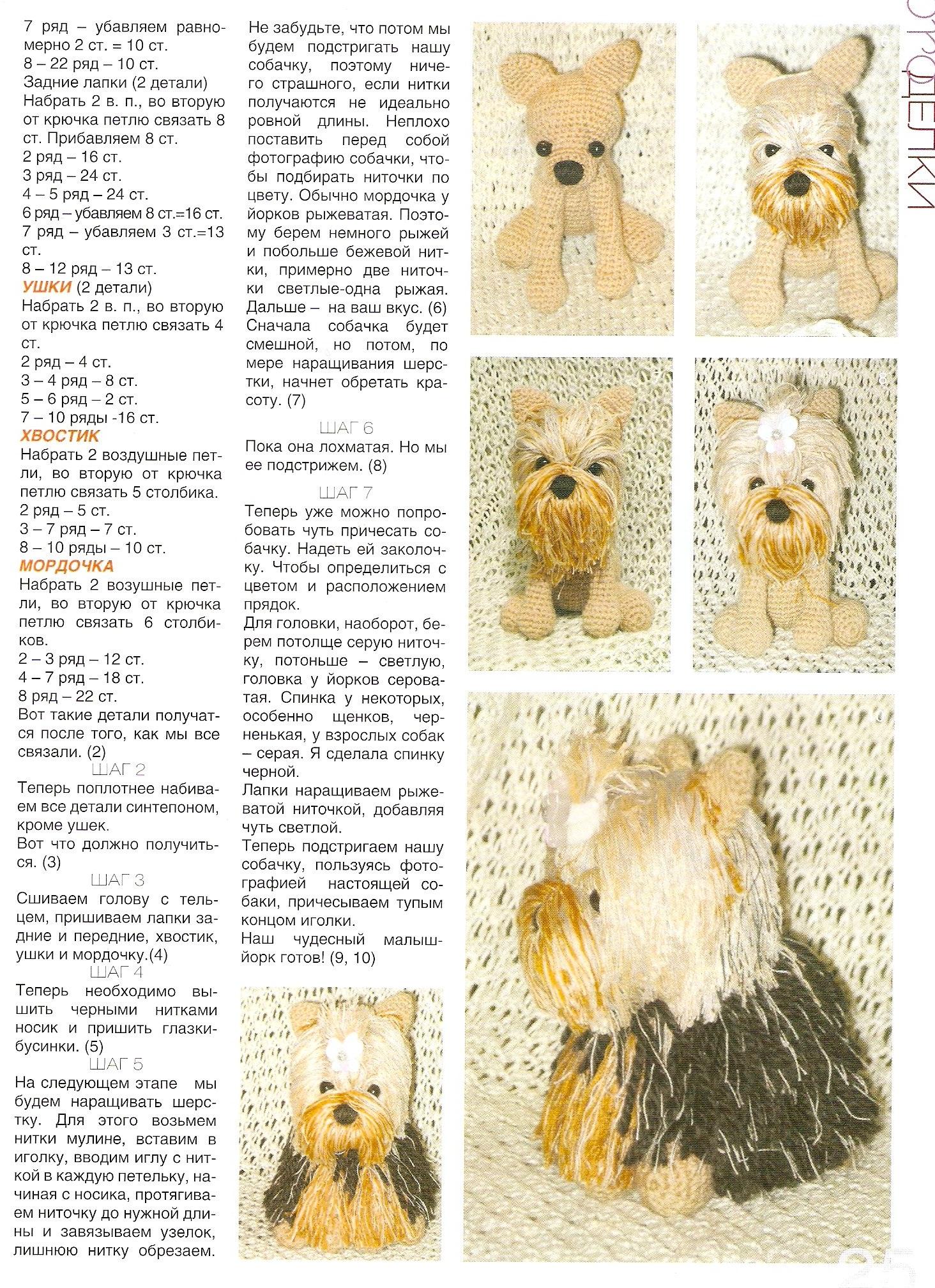 Схемы вязания щенков