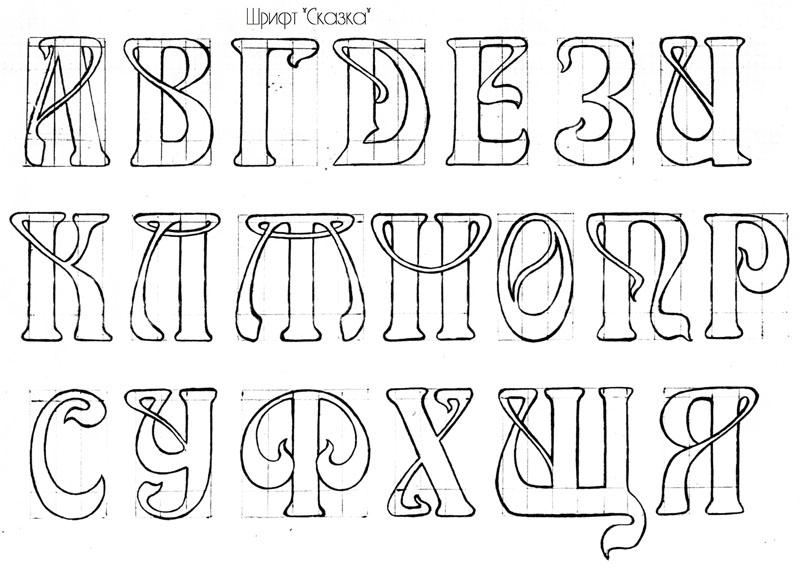 Как шрифт сделать большими буквами в 929