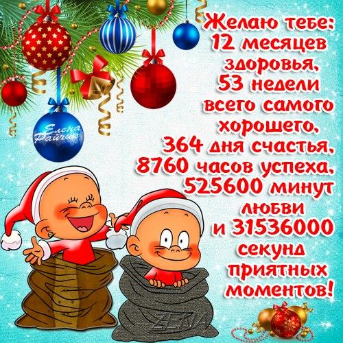 Прикольные поздравление с новым годом в открытках
