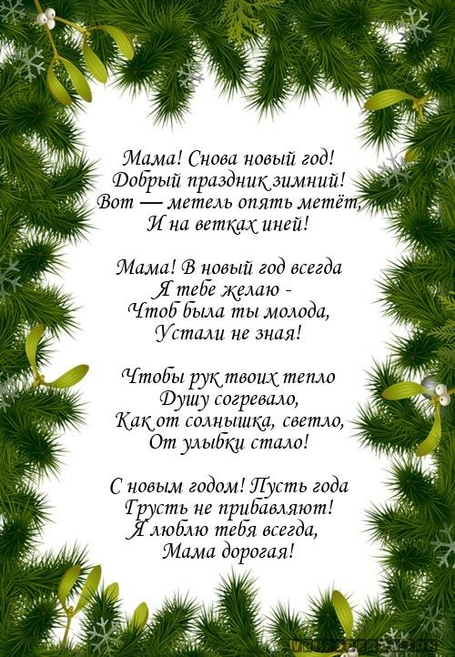 Новогоднее поздравление мамуле