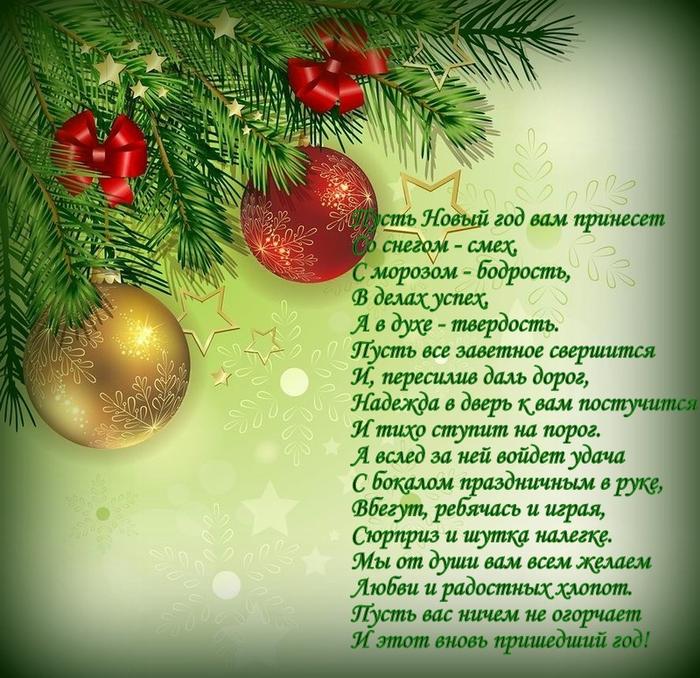 Картинки простым, поздравления к новому году в стихах картинки