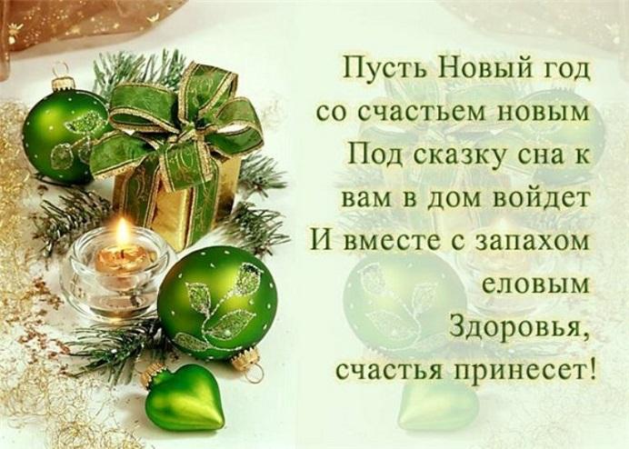 Картинка с новым годом и пожеланиями