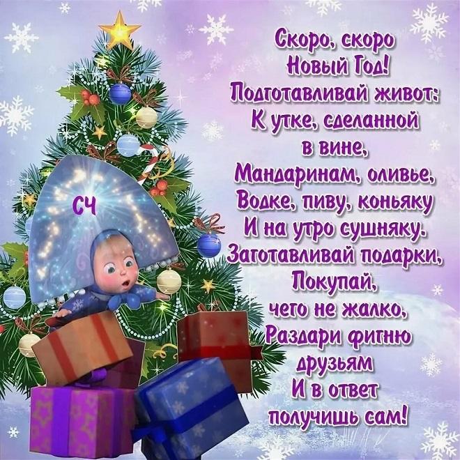 Поздравления с наступившим новым годом прикольные
