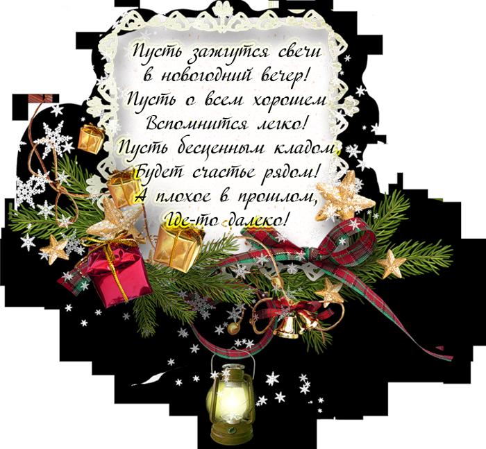 Поздравление с новым годом в стихах железнодорожникам