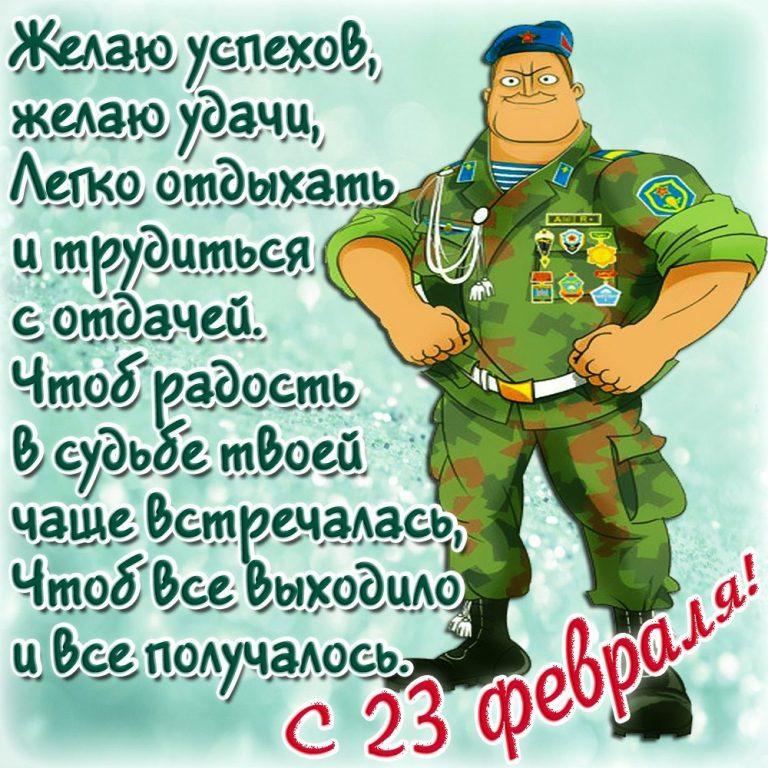Лучшие поздравления с 23 февраля мужчинам коллегам, солдату, другу, одноклассникам, папе, дедушке, любимому мужчине в стихах, СМС, своими словами в прозе