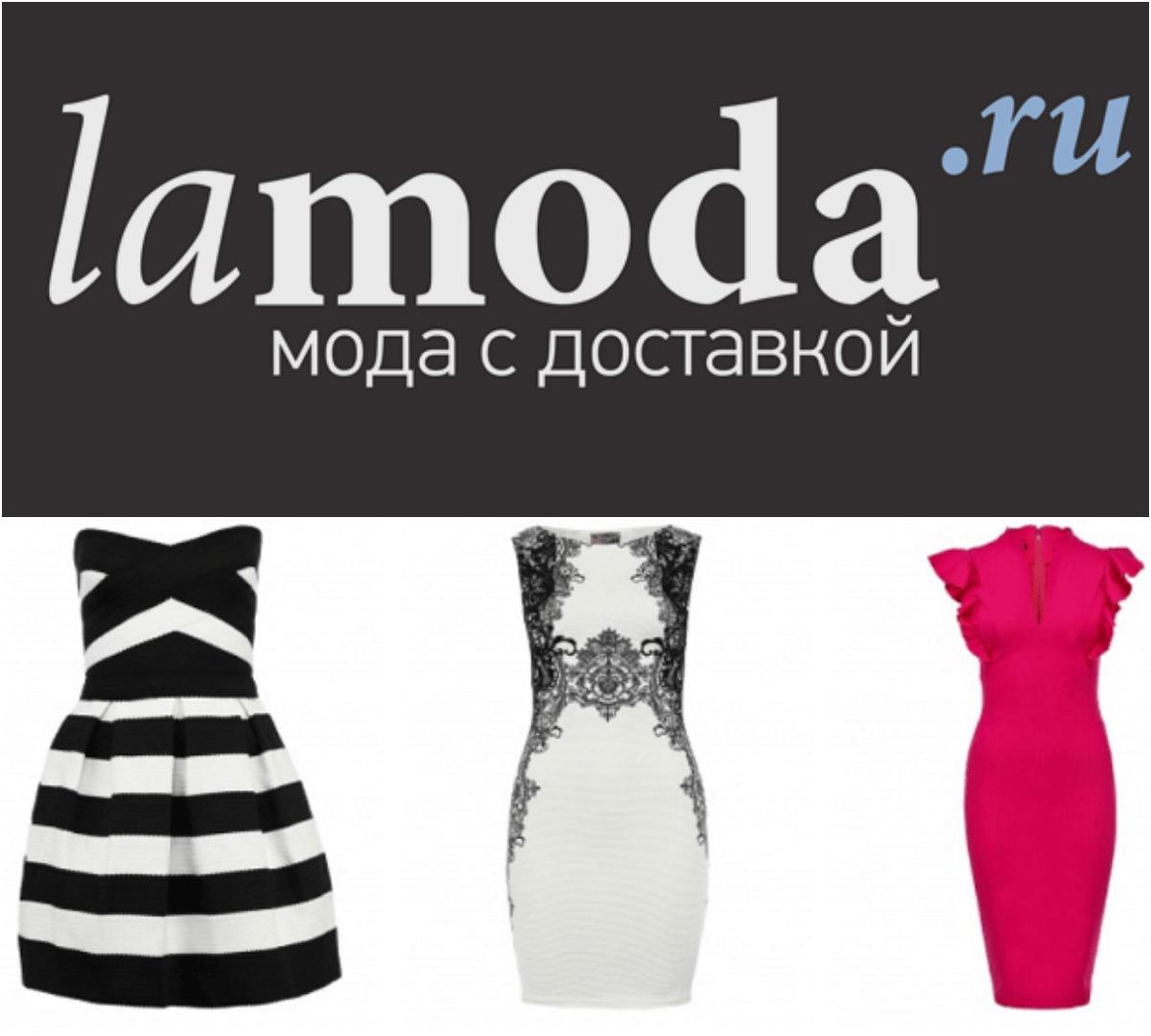 2d2e4423be299 Узнайте, сколько позиций одежды и обуви, сколько размеров одежды и обуви вы  сможете заказать на Ламода за один раз.