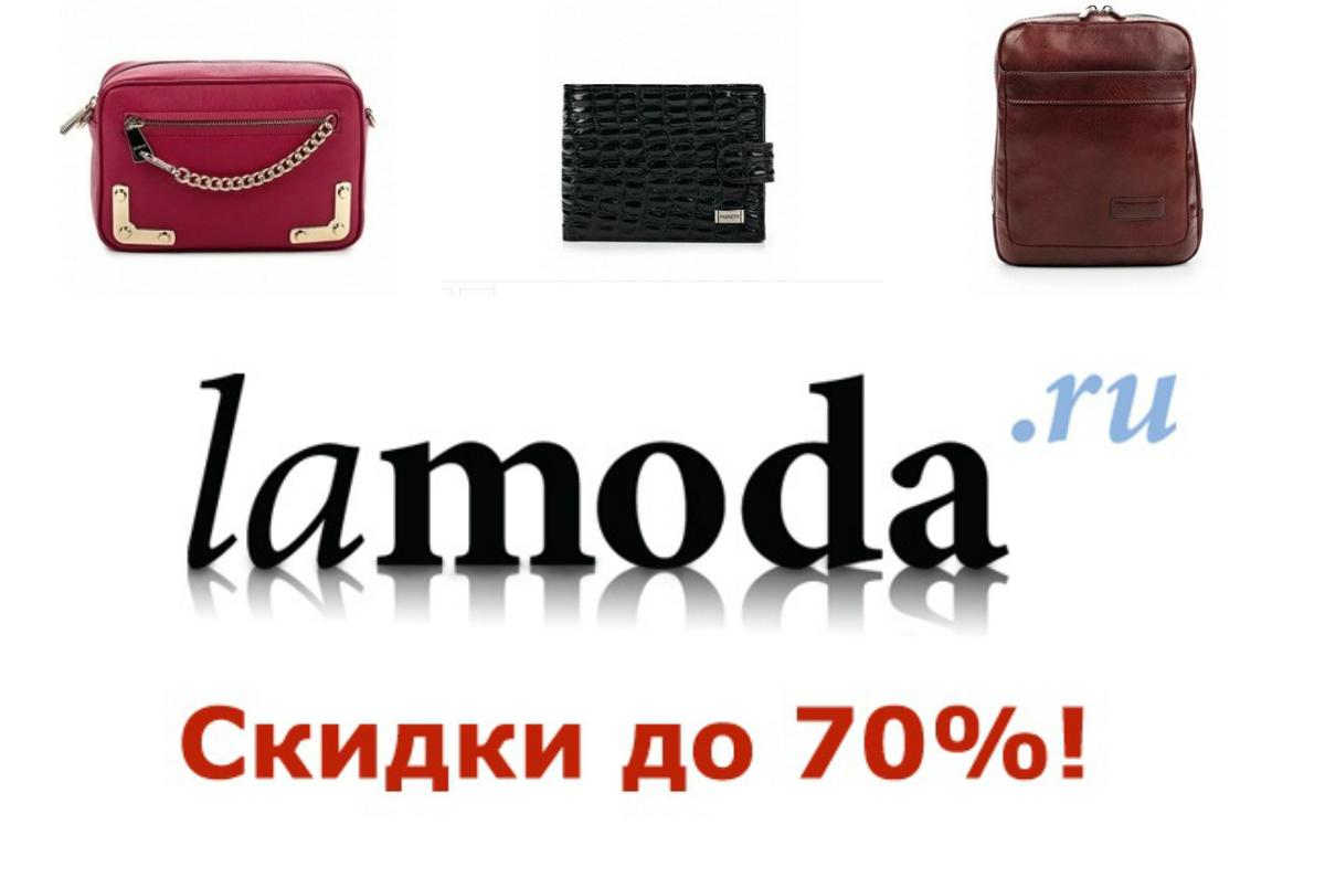 1209a240512c Статья поможет купить по распродаже на Ламода женские и мужские сумки,  рюкзаки, кошельки и портмоне, а также различного предназначения женские  косметички.