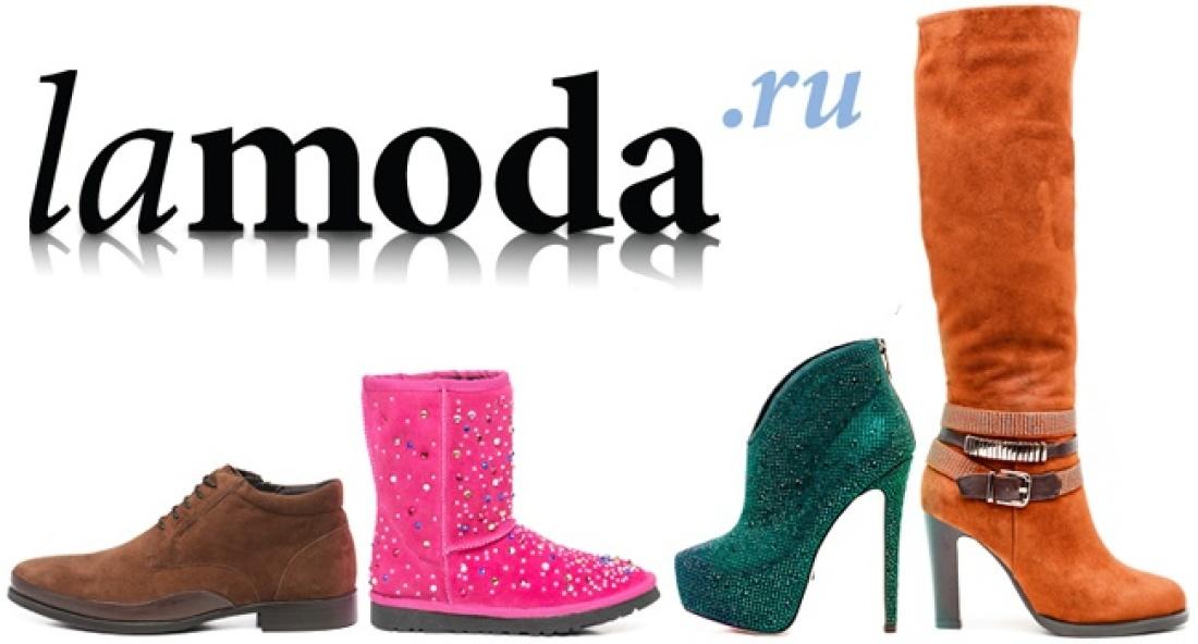 Распродажа женской и мужской брендовой кожаной обуви в интернет магазине  Ламода  цена, каталог, фото. Как купить по распродаже на Ламода мужские и  женские ... c4b84cac9bc