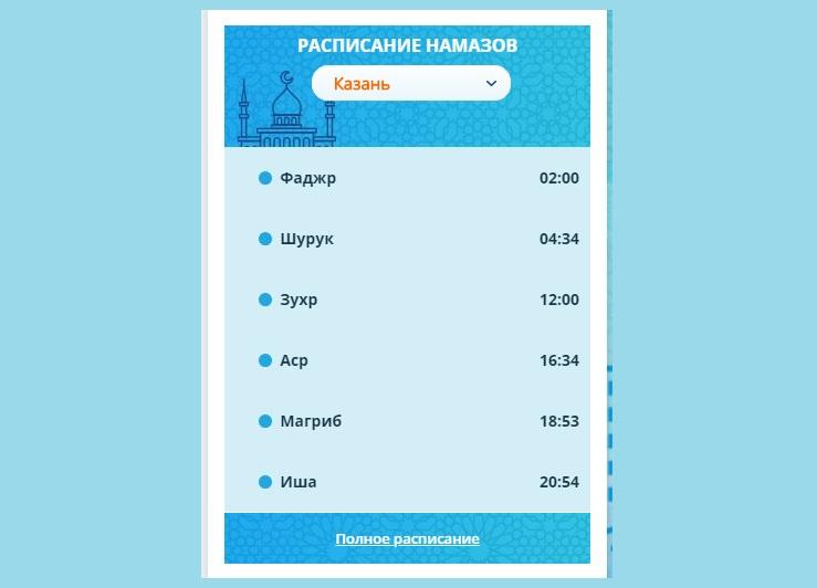 Расписание намазов в 2020 году для Татарстана