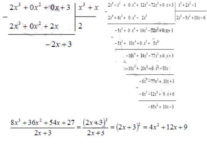 примеры деления многочленов в столбик