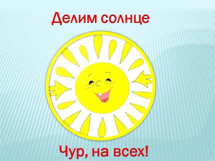 обучение ребёнка делению методом солнышка