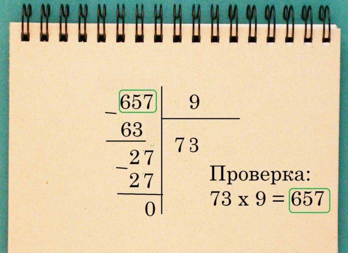 пример деления трехзначного числа на однозначное столбиком