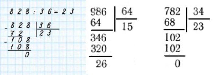 примеры деления столбиком трехзначных чисел на двузначные
