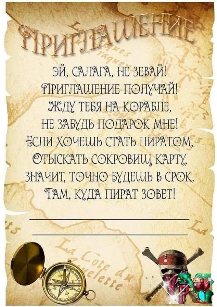 открытки пригласительные в виде пиратов попадании