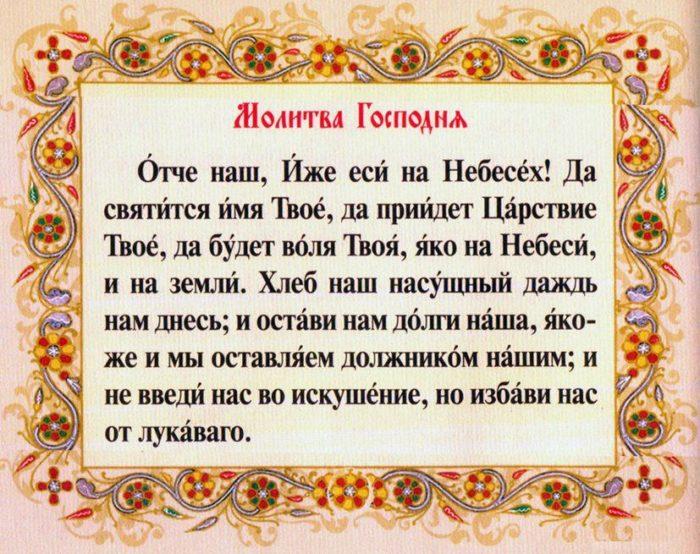 текст молитвы для чтения при разбитом или треснувшем зеркале