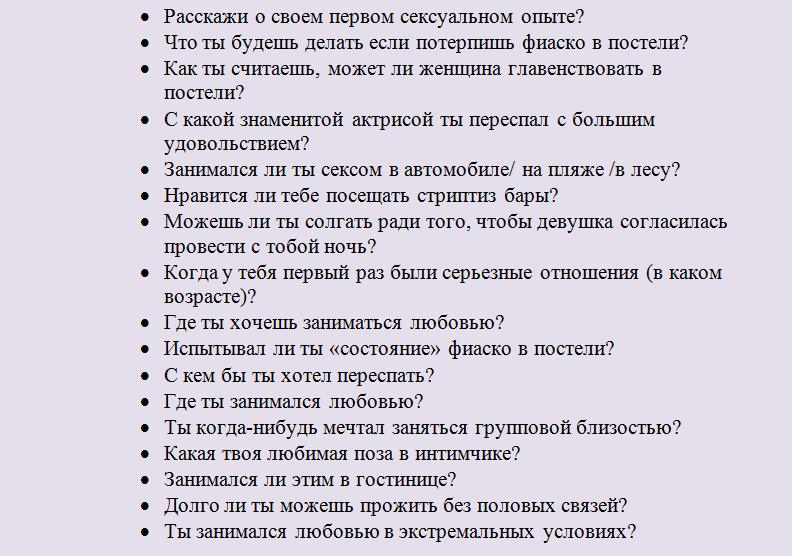 вопросы которые задают парням при знакомстве