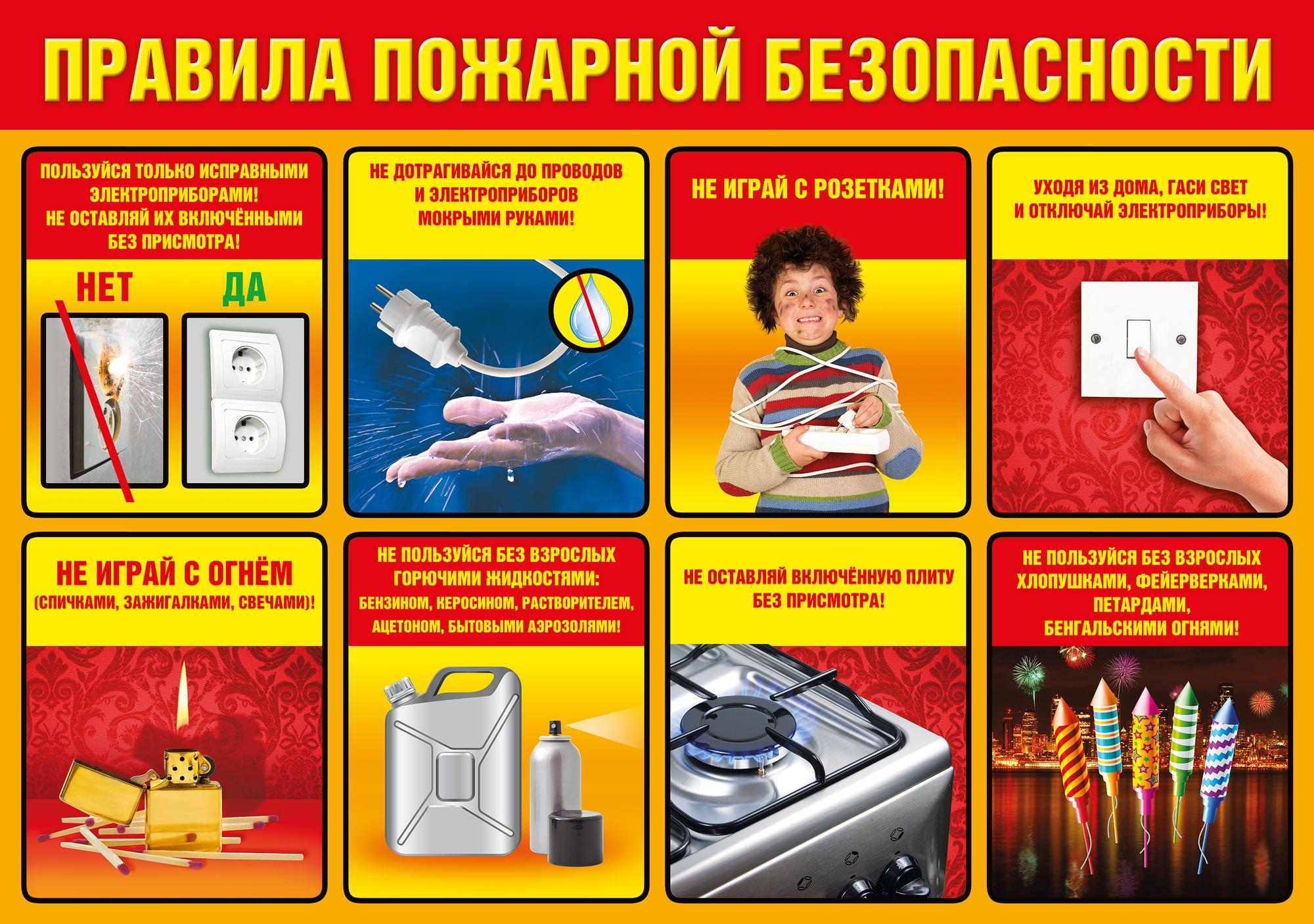 Картинки по запросу картинка пожарной безопасности