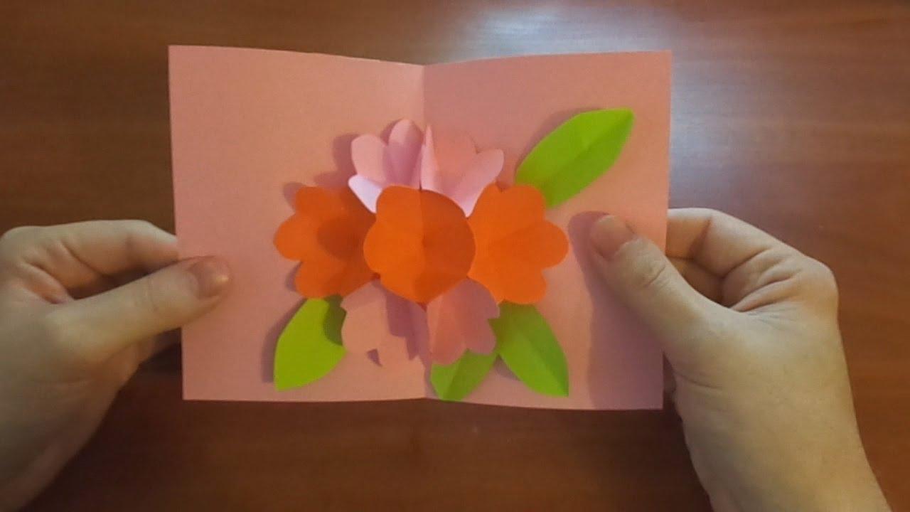 Открытка на 8 марта внутри цветок