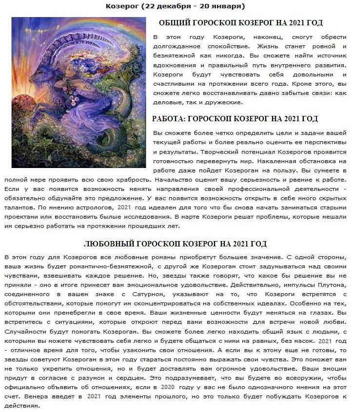Все гороскопы для Козерога