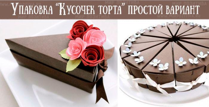 Упаковка в виде кусочка торта без съемной крышки